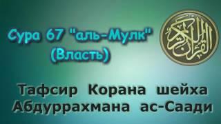 67. Тафсир суры аль-Мулк (Власть)