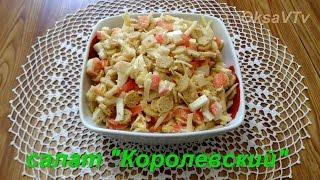 """Салат """"Королевский"""". salad """"Royal"""""""
