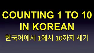 Learn How To Count One To Ten In Korean (Taekwondo Terminology)