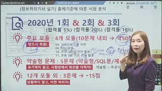 정보처리기사 실기 2020년 3회 기출문제 분석 (두목…