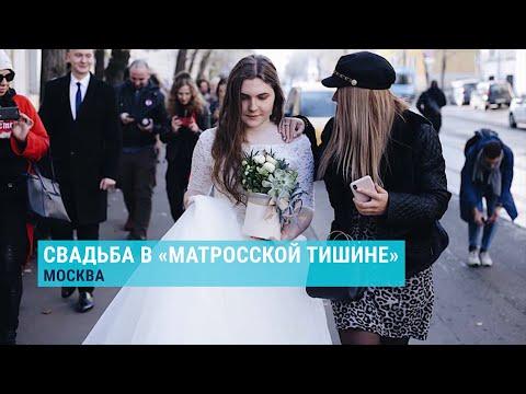 Свадьба в СИЗО «Матросская тишина»