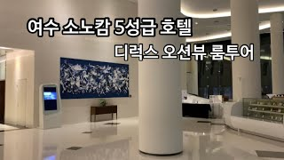 [신혼 브이로그]소노캄 여수 디럭스 리뷰(구 엠블호텔)…