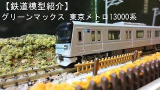 【鉄道模型紹介】グリーンマックス 東京メトロ13000系