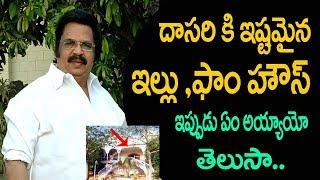 Dasari Narayana Rao House ,Farm House Sale | Director Dasari Narayana Rao |Aone Celebrity