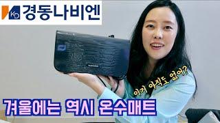 이젠 온수매트도 스마트폰으로 원격제어! 나비엔 온수매트