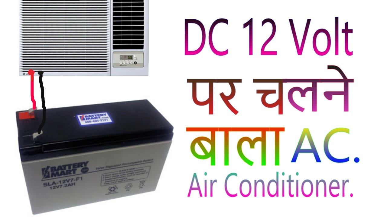How To Make Ac Dc 12 Volt पर चलने बाला Ac In Hindi