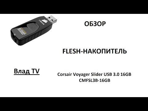 Обзор: Corsair Voyager Slider USB 3.0 16GB (CMFSL3B-16GB)