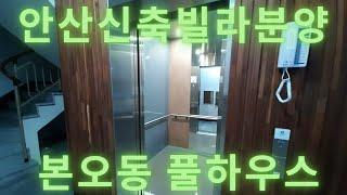안산신축빌라분양 본오동 풀하우스 엘리베이터설치 3룸
