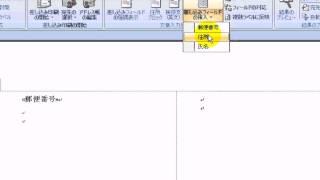 http://www.word2007-dougakaisetu.com/4-5-33.html 出題ページ 査読者...