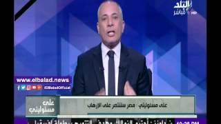 أحمد موسى: متآمرون يسعون لنشر الفوضى يوم 11/11 القادم.. فيديو