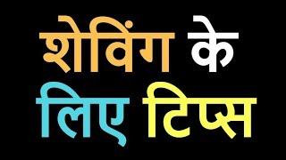 शेविंग के लिए टिप्स – बचें परेशानियोंसे | health tips in hindi how to do clean shave