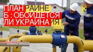 План «Б»: Обойдется лиУкраина безтранзита газа