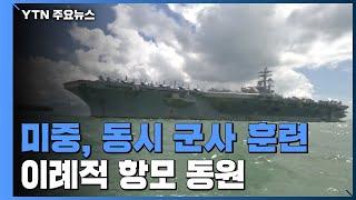 미중, 남중국해서 동시 군사 훈련...美, 이례적 항모 2척 동원 / YTN