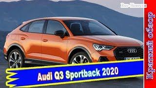 Авто обзор - Audi Q3 Sportback 2020 – новый купе-кроссовер Ауди