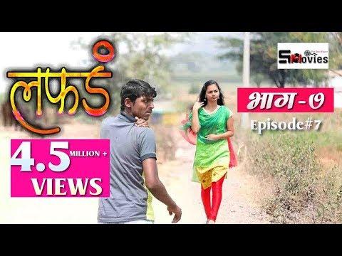 'लफडं' वेब सिरीज #भाग- ७ Lafad Episode#7 Marathi Web Series Shivraj Movies Productions