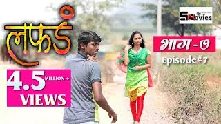 'लफडं' वेब सिरीज #भाग- ७ Lafad Episode#7 Marathi Web Series Shivraj Movies Productions