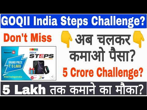 GOQII App India Steps Challenge 🔥| Walk And Earn Grand Prize Up to 5 Lakh