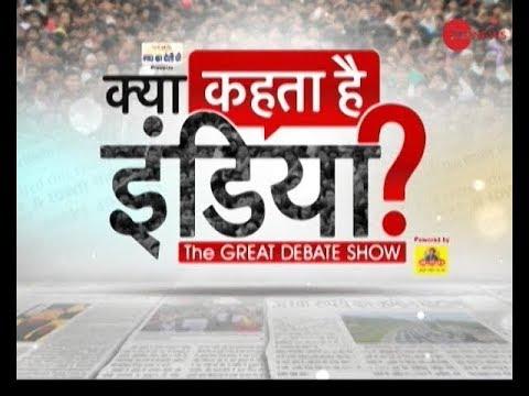 Watch: 'Kya Kehta Hai India'; A platform to voice concerns | देखिये: स्पेशल शो 'क्या कहता है इंडिया'