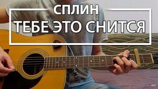 """Как играть """"Тебе это снится"""" - Сплин (Разбордля гитары, Аккорды, Табы, видеоурок Сплин)"""