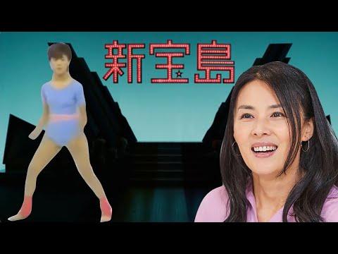 井森美幸に新宝島を踊らせてみた。