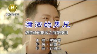 陳隨意-瀟洒的男兒【KTV導唱字幕】1080p HD