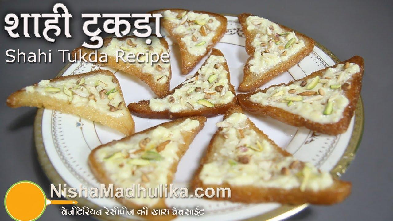 Shahi tukra recipe how to make shahi tukda youtube forumfinder Choice Image