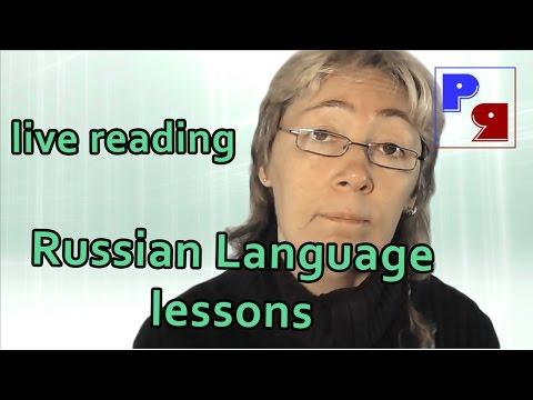 Читаем по-русски рассказ В.Осеевой «Печенье»