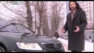 201 Volkswagen Phaeton - Наши Тесты