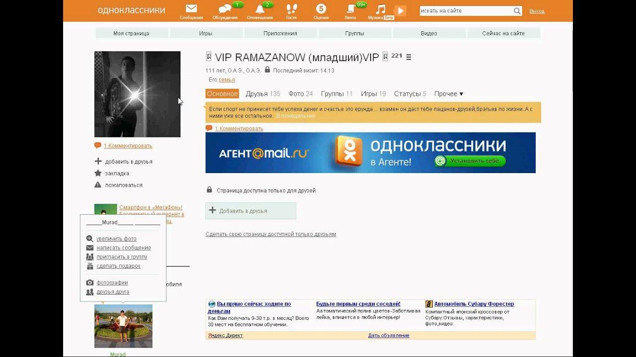 Просмотр Закрытых профилей в одноклассниках.ru.avi - YouTube