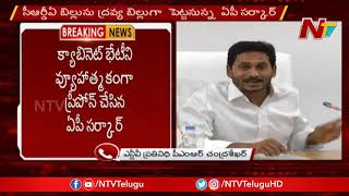 Strategy Behind AP Govt Preponing Cabinet Meeting || AP Capital Issue || NTV