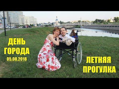 VLOG - Летняя прогулка / День города БЕЛГОРОД 2018 / GrishAnya Life