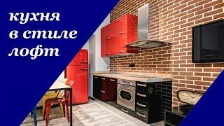 Кухня в стиле Лофт loft style kitchen  современный дизайн интерьера 140 foto