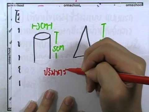 เลขกระทรวง พื้นฐาน ม.3 เล่ม1 : แบบฝึกหัด1.3ข ข้อ02