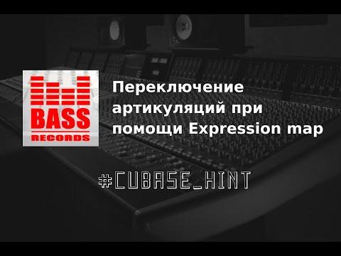 Использование Expression map для переключения артикуляций в Cubase 10