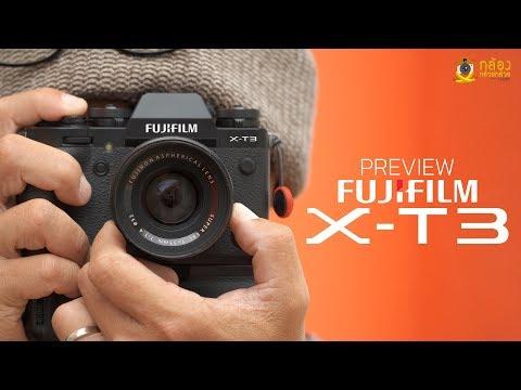 Preview FUJIFILM X-T3 By กล้องกล้วยกล้วย