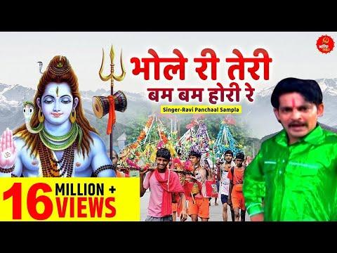 #ये सुनकर आप झूम उठेंगे ll भोले री तेरी बम बम  होरी रे  ll Bhole Non-Stop Jaikare ll Bhakti Lehar