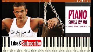 تعليم عزف اغنية عمرو دياب اه من الفراق بيانو - Amr Diab - Ah Min El Foraa