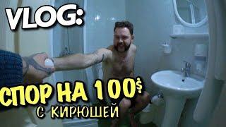 VLOG: СПОР НА 100$ с Кирюшей / Андрей Мартыненко