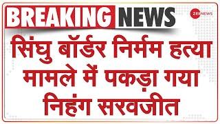 सिंघु बॉर्डर निर्मम हत्या मामले में पकड़ा गया निहंग सरवजीत |Breaking News- Singhu Border Live Update