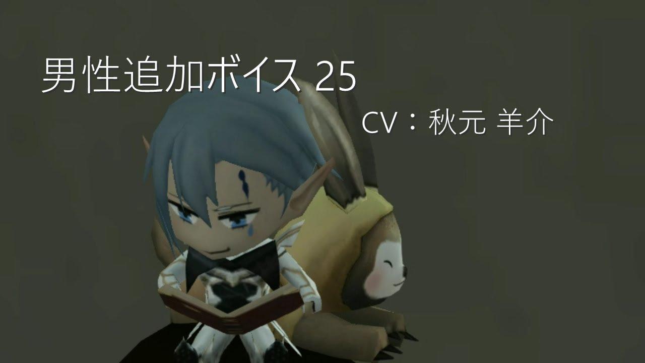PSO2 CV:秋元 羊介 男性追加ボ...