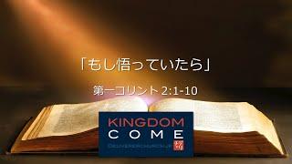 「もし悟っていたら」第一コリント2:1-10 デリバラーチャーチ