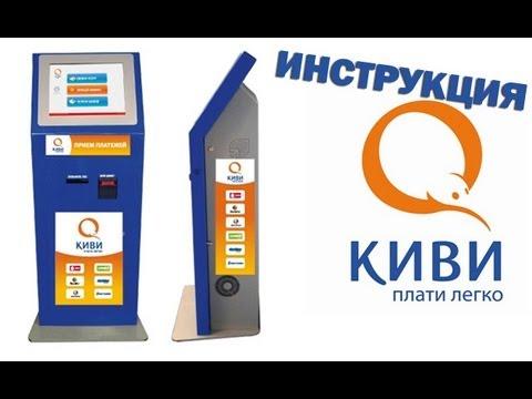 Инструкция: Как положить деньги через терминал КИВИ (QIWI)