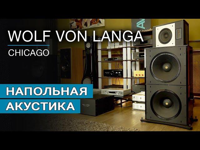 Побеседовали о напольной акустике Wolf von Langa Audio Frame Chicago