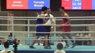 H30 国体 成年 準決 LH級 ジュリアンジョンソン 対 山田誠輝 ボクシング