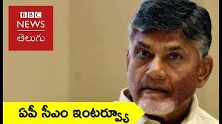 AP CM Chandrababu Naidu in BBC Exclusive Interview (BBC News Telugu)