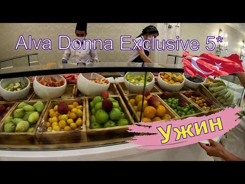 Ужин в Alva Donna Exclusive 5* Белек, Турция 2021 - 4К видео - День 4