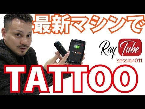 最新マシンでタトゥーしてみた【RayTube011】レイチューブ