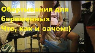 Нашли домашнего акушера. Как и зачем делать обертывания для беременных. Советы, рекомендации, отзывы