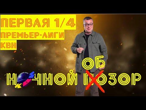 Обзор КВН-2020. Первая 1/4 Премьер-лиги.