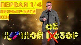 КВН 2020 ПЕРВАЯ 1 4 ПРЕМЬЕР ЛИГИ ТОТАЛЬНЫЙ ОБЗОР